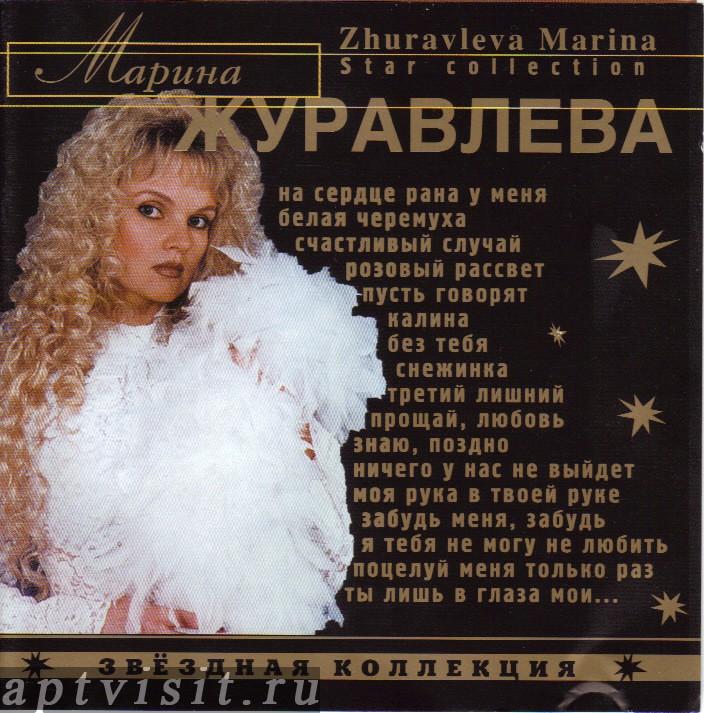 Марина журавлёва - белая черёмуха label: мелодия - r90 00975-6 format: vinyl, lp, album country: russia released