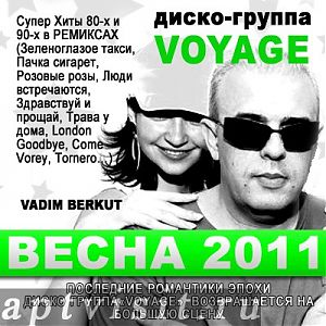 "Диско-группа 80-х «VOYAGE» и VADIM BERKUT EX ""US Global Deejays"""