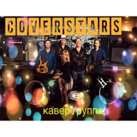 Кавер группа CoverStars